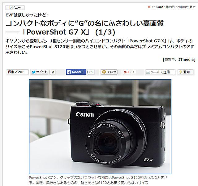 PowerShot G7 X レビュー