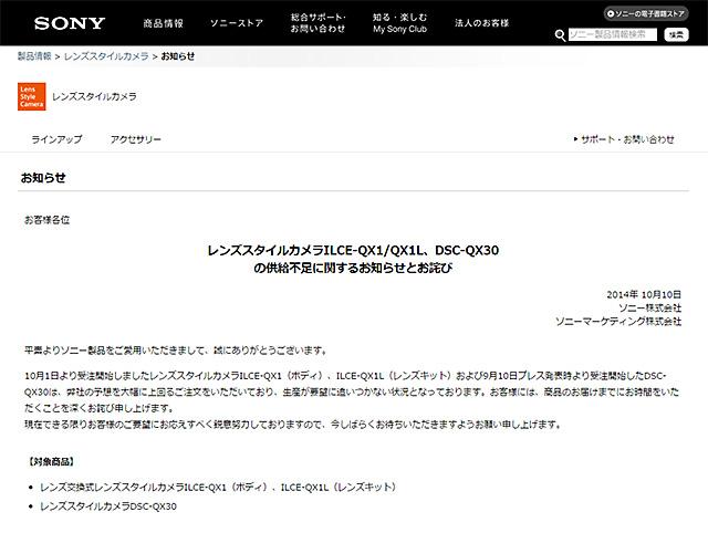 レンズスタイルカメラILCE-QX1/QX1L、DSC-QX30の供給不足に関するお知らせとお詫び