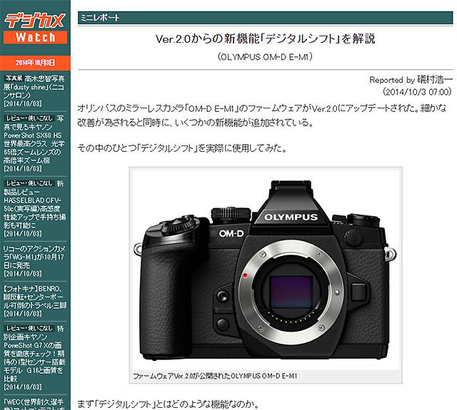 オリンパス OM-D E-M1 ファームウェア Ver.2.0「デジタルシフト」レビュー