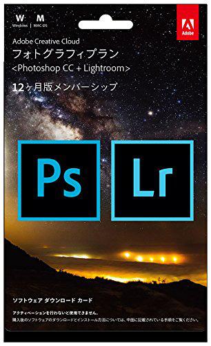 ソフトウェアダウンロードカードの「Adobe Creative Cloud フォトグラフィプラン」販売開始。