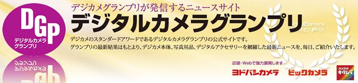 【速報】「デジタルカメラグランプリ2015」発表!