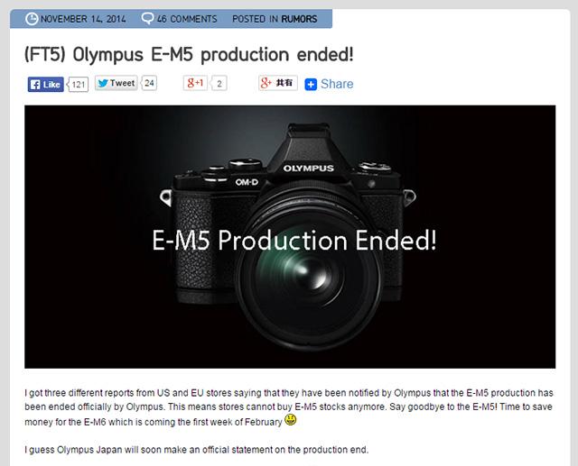 米国とヨーロッパの販売店に、オリンパス OM-D E-M5の生産終了通知があった!?