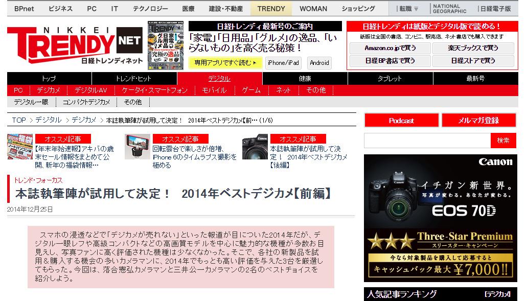 2014年ベストデジカメ!日経トレンディネットのライター別ランキング
