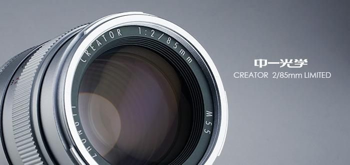 中一光学 フルサイズ対応MF中望遠単焦点レンズ「CREATOR 2/85mm」 発売!!