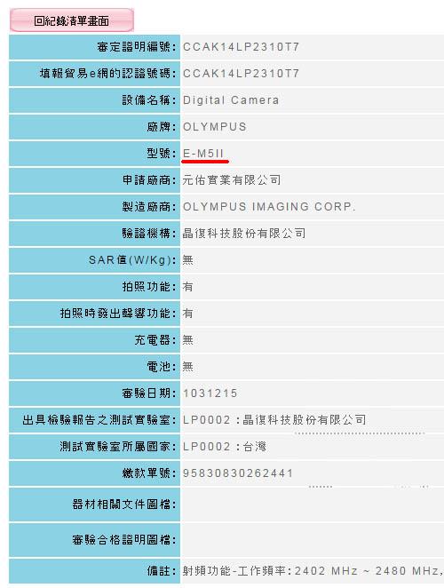 オリンパス「E-M5II」が台湾の公的機関に登録された模様