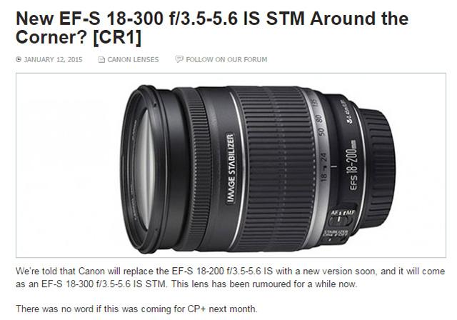 キヤノンがもうすぐEF-S18-300mm F3.5-5.6 IS STMを発表する!?