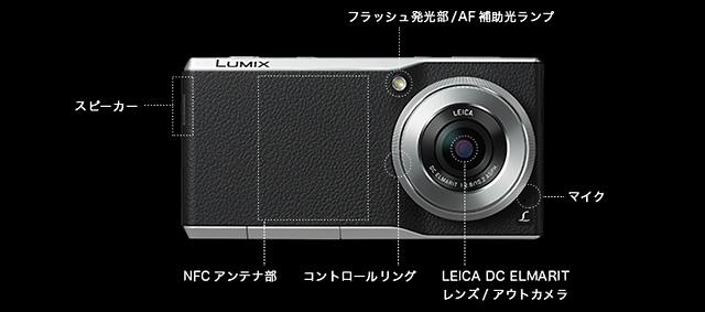 パナソニック「LUMIX CM1」