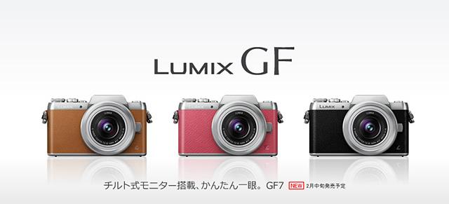 パナソニック「LUMIX GF7」