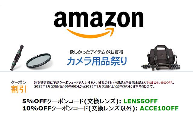 アマゾンでカメラ用品祭りが開催!!!