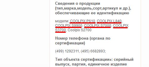 COOLPIX P610、L840、S9900、S7000、S3700