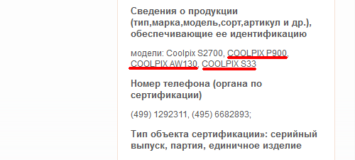 COOLPIX P900、AW130、S33