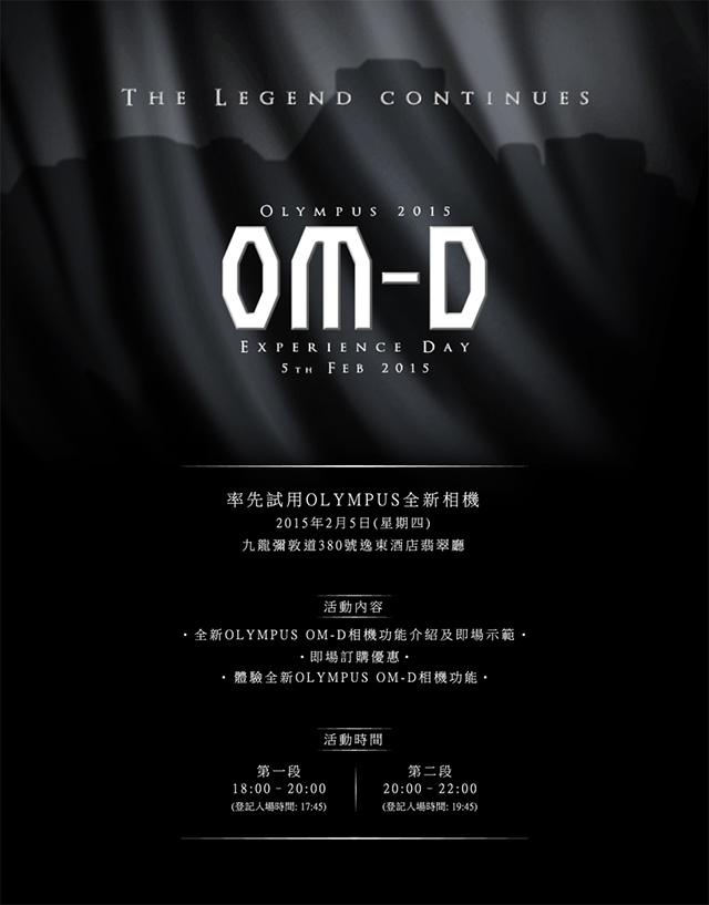 OM-D E-M5II