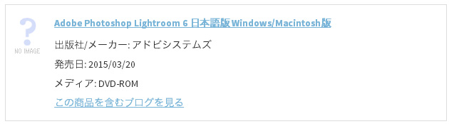 Adobe Photoshop Lightroom 6 日本語版
