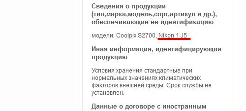 Nikon 1 J5 は来週発表される!?