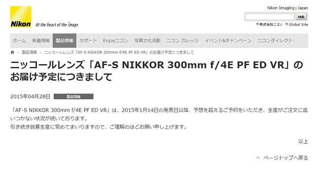 ニコン「AF-S NIKKOR 300mm f/4E PF ED VR」が予約殺到で生産が追いつかない模様。