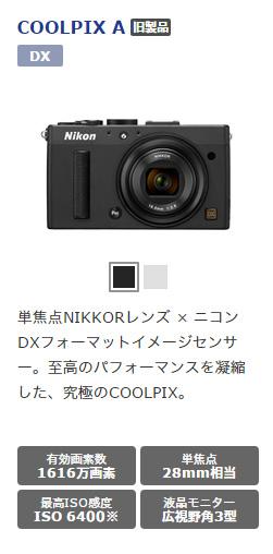 ニコンが「COOLPIX A」を公式サイトで「旧製品」に変更!
