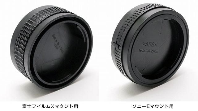 2本のレンズを合体収納「ダブルリアキャップ」にEマウント用とXマウント用が登場。