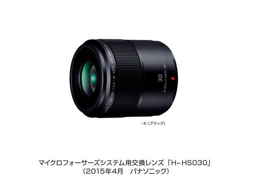 H-HS030:LUMIX G MACRO 30mm/F2.8 ASPH./MEGA O.I.S