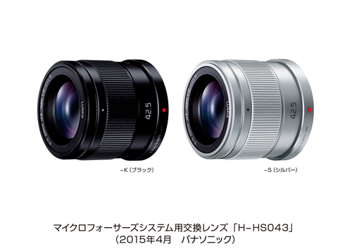 H-HS043:LUMIX G 42.5mm/F1.7 ASPH./POWER O.I.S.