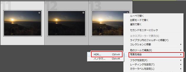 Lightroom6(LightroomCC)は、HDR合成でRAWファイルを生成可能!