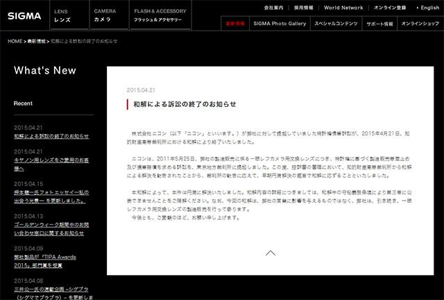 ニコンvsシグマ 特許侵害訴訟で和解成立!!