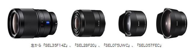 「Distagon T* FE 35mm F1.4 ZA」、「FE 28mm F2」、ウルトラワイドコンバーター、フィッシュアイコンバーター