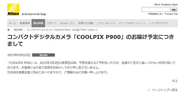 ニコンの光学83倍ズーム「COOLPIX P900」が予約殺到で生産が追いつかない模様。