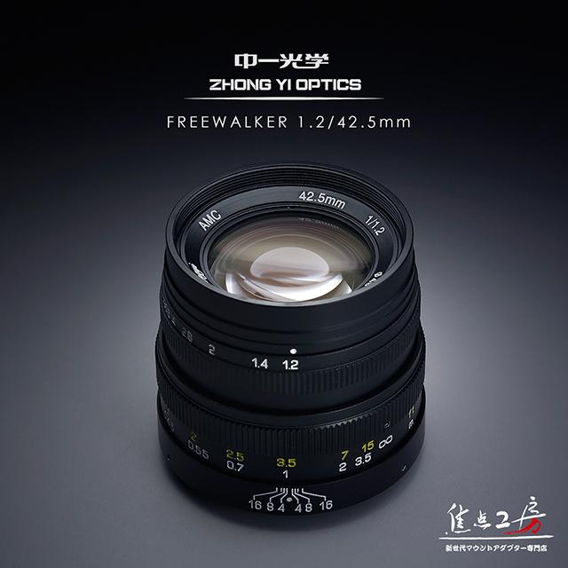 中一光学 m4/3用大口径中望遠「ZHONG YI OPTICS FREEWALKER 42.5mm F1.2」