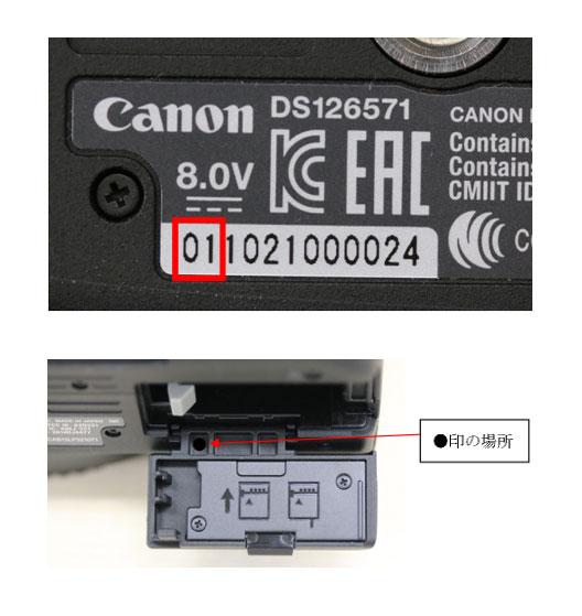 キヤノンが「EOS 8000D」と「Kiss X8i」のセンサー斑点問題を正式発表。