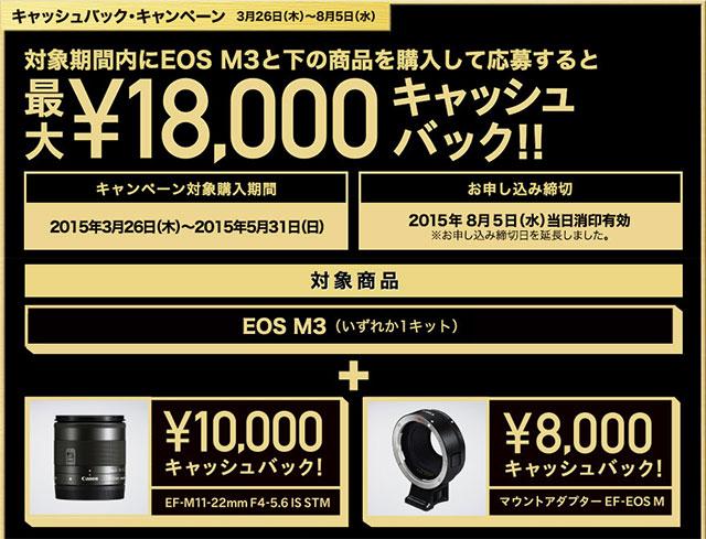 キャノン「EOS M3」キャッシュバックキャンペーンの応募締切を8月に延期