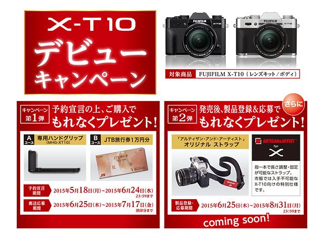 富士フイルム X-T10