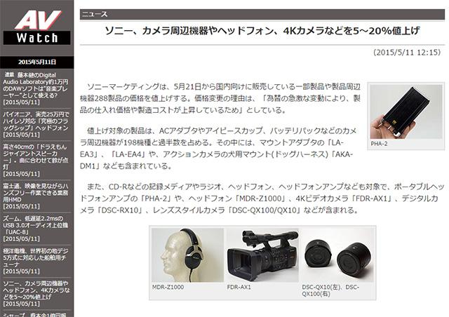 ソニーのカメラ周辺機器が5月21日から値上げの模様