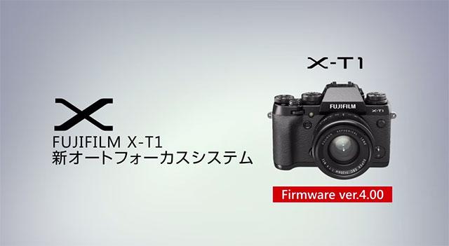 ファームウエアバージョン:FUJIFILM X-T1 : Ver.4.00