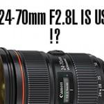 キヤノンから新しいEF24-70mm F2.8Lが、もうすぐ登場する!?