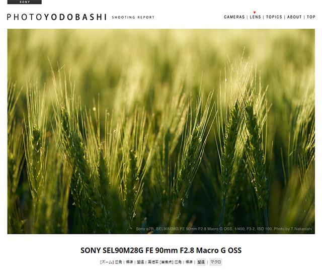ソニー FE 90mm F2.8 Macro G OSS