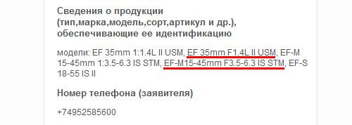 「EF35mm F1.4L II USM」と「EF-M15-45mm F3.5-6.3 IS STM」