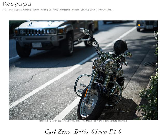 ZEISS Batis 1.8/85 レビュー