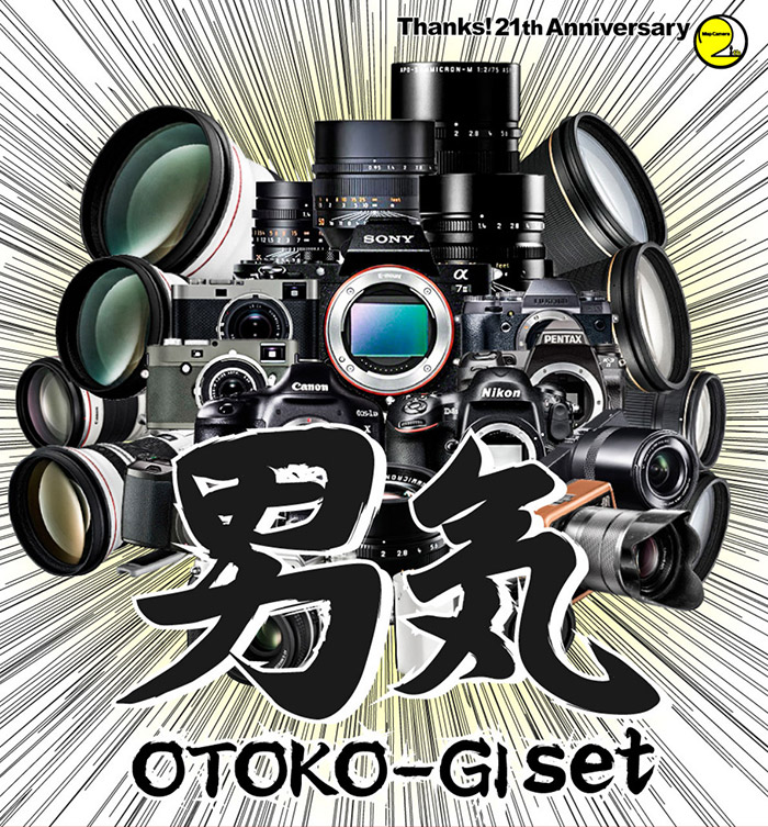 今年も男気を爆発させる時が来た!最高額1640万、驚愕のマップカメラ「男気セット」発売!