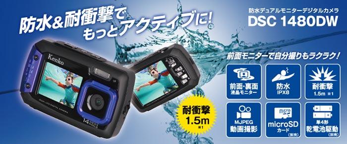 防水&耐衝撃タフネスデジカメ ケンコー・トキナー「DSC1480DW」