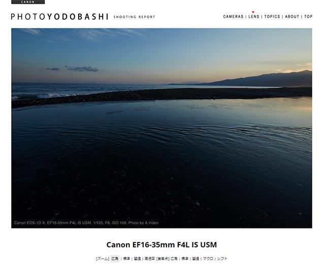 キヤノン EF16-35mm F4L IS USM レビュー