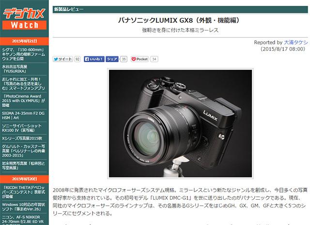 LUMIX DMC-GX8 レビュー