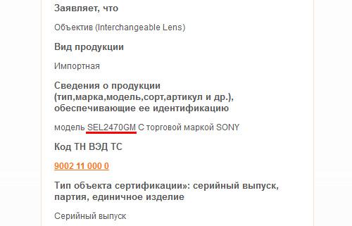 ソニーの新ズームレンズ「SEL2470GM」ががロシア認証機関に登録された模様。