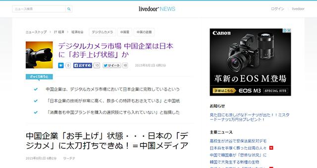 中国企業はデジカメ市場では日本企業に完敗の模様。
