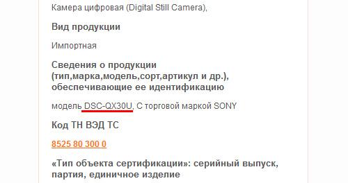 ソニー レンズスタイルカメラ「DSC-QX30U」