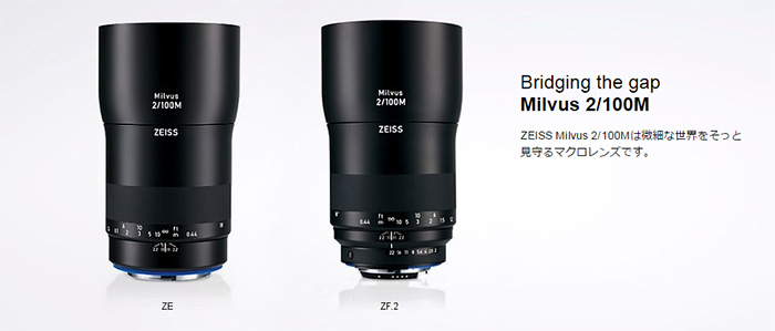 ZEISS Milvus 2/100M(100mm F2 マクロ)