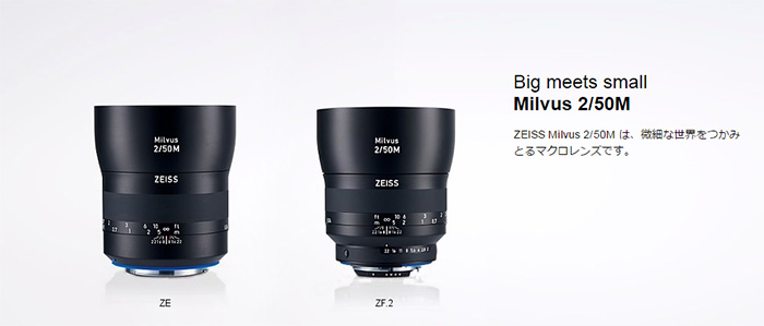 ZEISS Milvus 2/50M(50mm F2 マクロ)