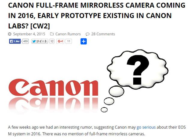 キヤノンが2016年にフルサイズミラーレスを発表!?