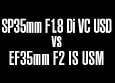 タムロン SP35mm F1.8 Di VC USD vs キヤノン EF35mm F2 IS USM !