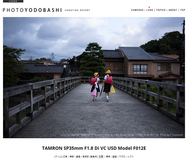 キヤノンEOS 5D MarkIIIを使ったタムロン SP35mm F1.8 Di VC USD Model F012Eのレビュー