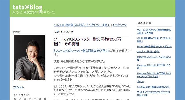 【続報】ソニーα7R IIのシャッター耐久回数50万回